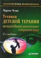 Книга Техники детской терапии