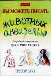 Книга Вы можете писать животных акварелью. Подробный самоучитель для начинающих