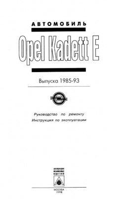 Книга Opel Kadett E 85-93
