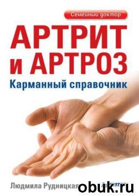 Книга Артрит и артроз. Карманный справочник