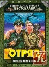 Книга Книга Алексей Евтушенко - 46 книг