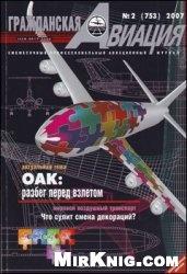 Гражданская авиация №2 2007