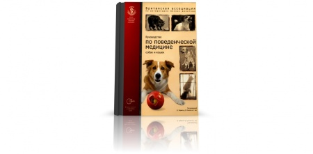 Книга «Руководство по поведенческой медицине собак и кошек» (2005), Д. Хорвитц. Являясь хранителями здоровья и благополучия наших пит