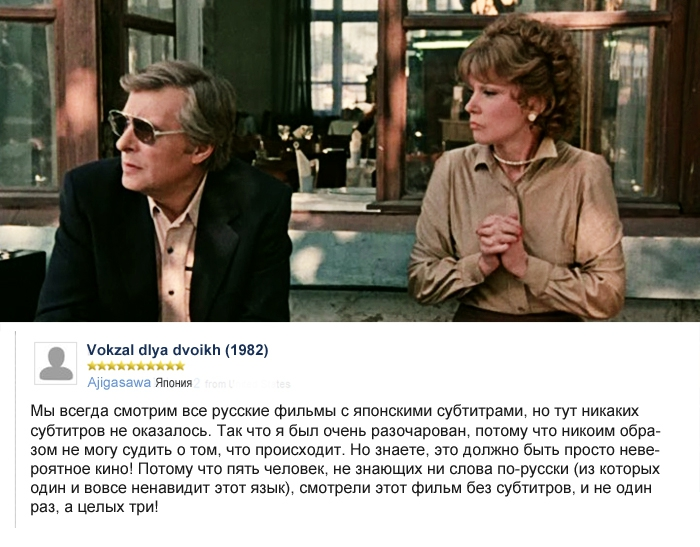 Иностранцы о русском кино