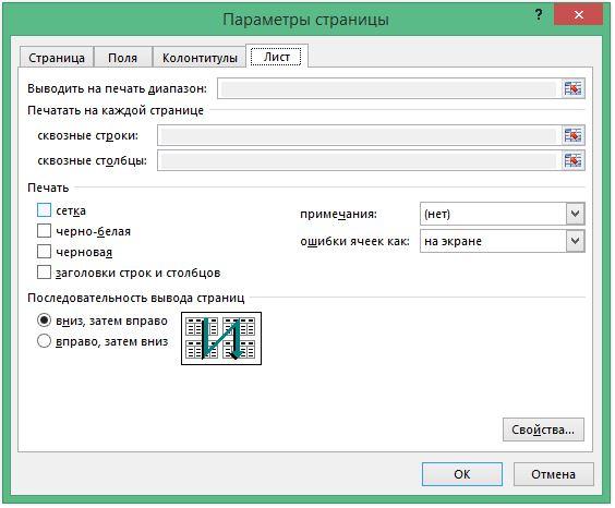 Рис. 4. Диалоговое окно Page Setup (Параметры страницы)