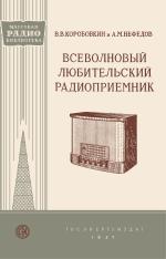 Серия: Массовая радио библиотека. МРБ - Страница 12 0_ee457_6a8394da_orig
