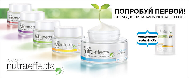 Крем для лица Avon Nutra Effects