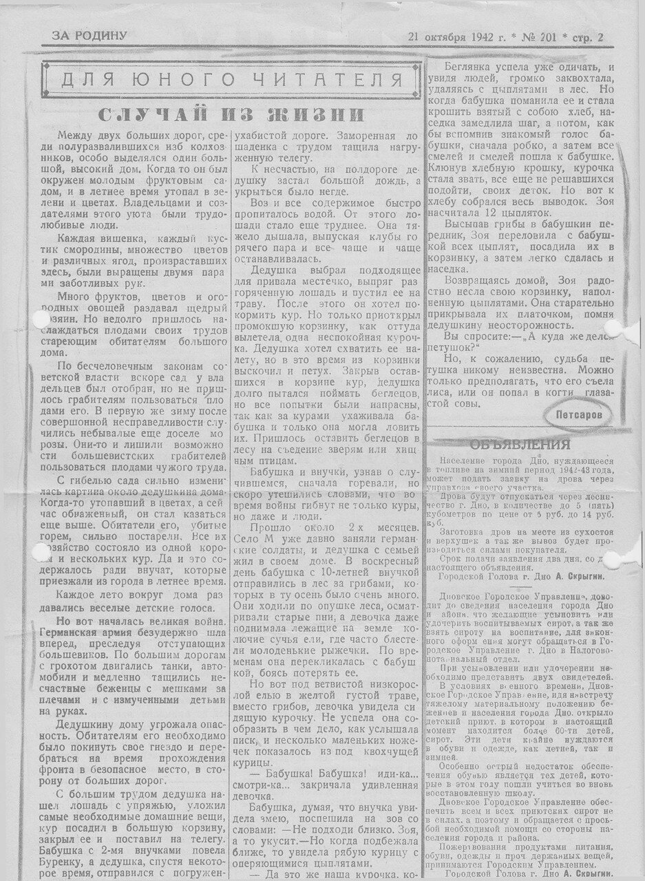 08. «За Родину» за 21 октября 1942 года