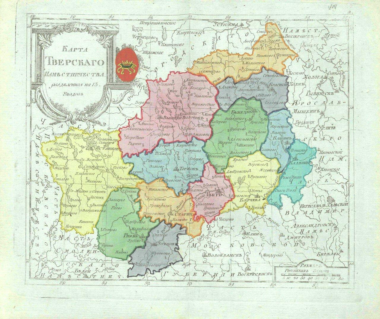 10. Карта Тверского наместничества