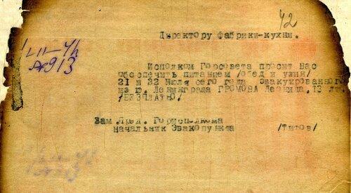 ГАКО, ф. Р-7, оп. 1, д. 2400, л. 42