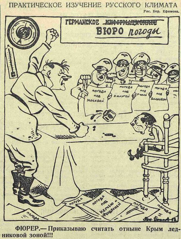 «Красная звезда», 7 января 1942 года, как немцы мерзли от морозов, русская зима