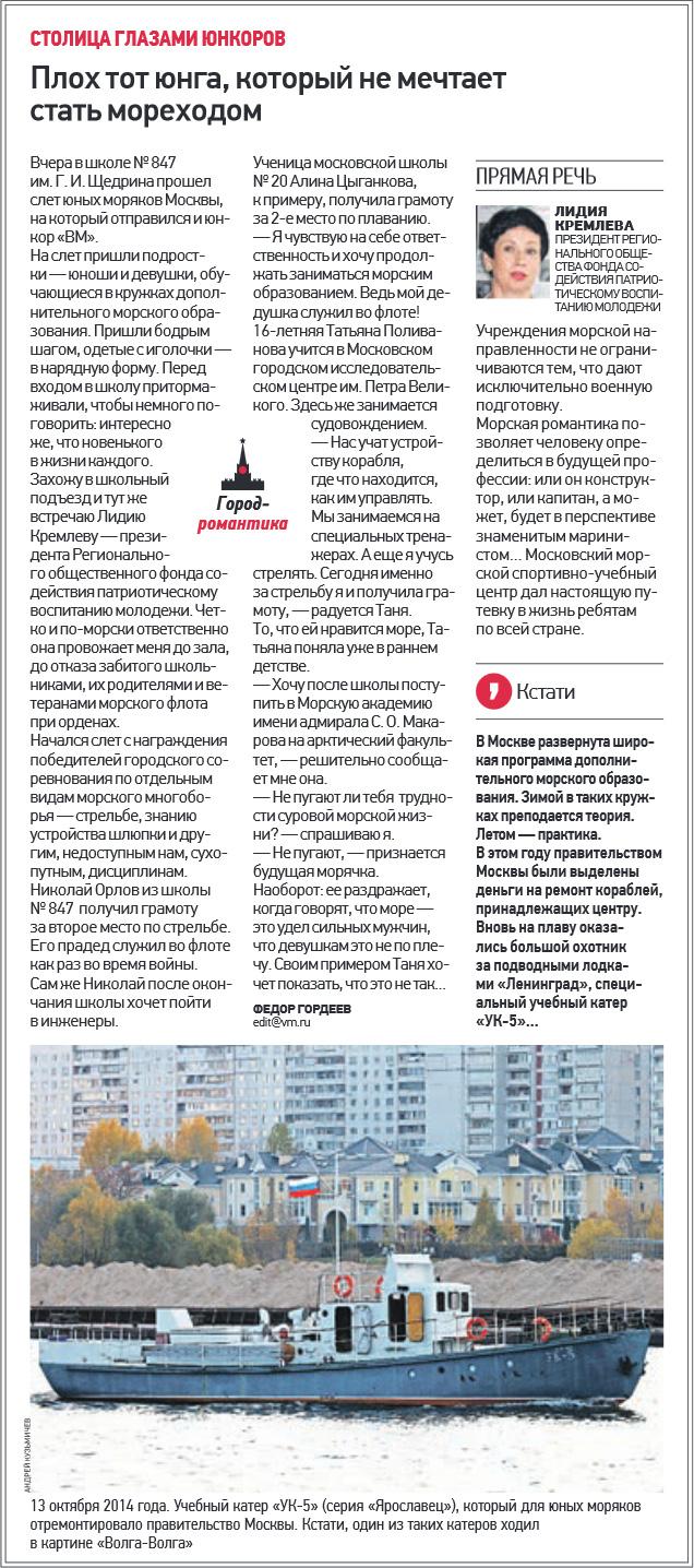плох тот юнга, который не мечтает стать мореходом газета вечерняя москва 27.02.15 Утренний деловой выпуск No 34 (26995)