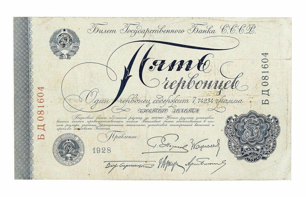 Five chervontsy (50 rubles) of 1928.jpg