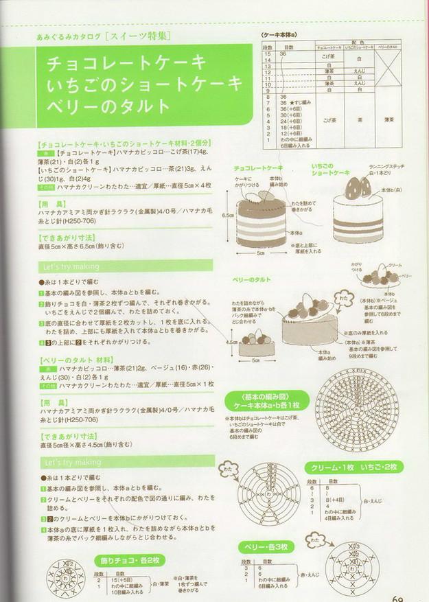 Японский журнал. Игрушки амигуруми