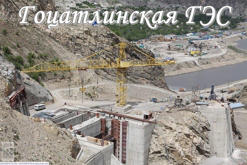 Гоцатлинская ГЭС.jpg