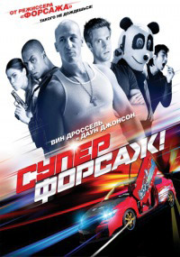 Суперфорсаж! / Superfast! (2015/BDRip/HDRip)