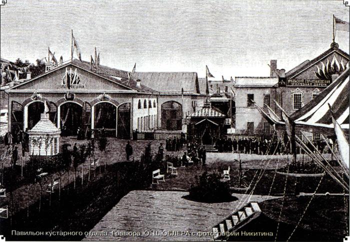 Сибирско-Уральская научно-промышленная выставка. Екатеринбург1887.