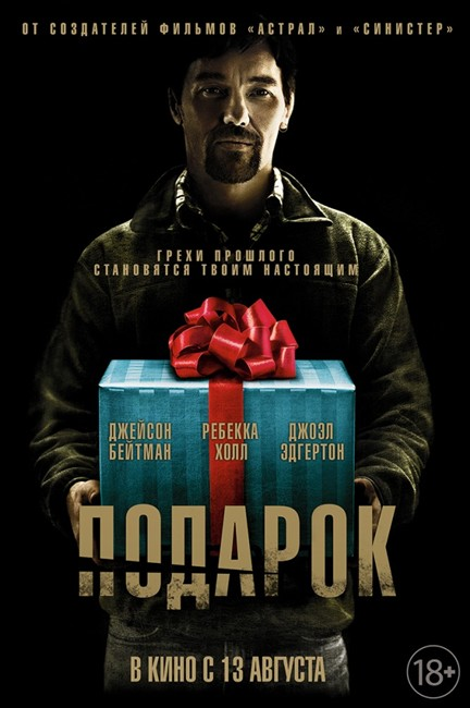 ����� ������� / The Gift (2015)