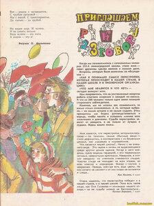 Детский журнал Костёр май 1989.