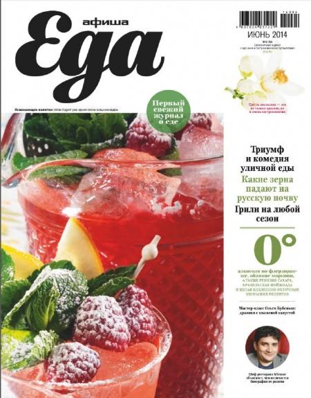 Книга Журнал: Афиша-Еда №4 (56) (июнь 2014)