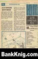 Журнал «ЮТ» для умелых рук», 1976, №10