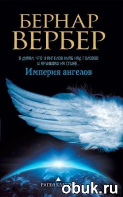 Бернар Вербер - Ангелы. Книги 1-2 (Аудиокнига)