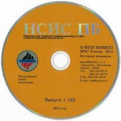 Книга Электронная база данных документов по пожарной безопасности (ЭБД НСИС ПБ) №1