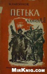 Книга Петька-адмирал