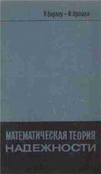 Книга Математическая теория надежности