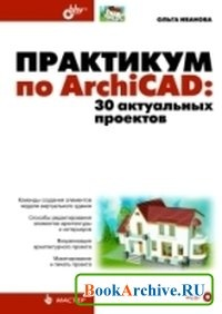 Книга Практикум по ArchiCAD. 30 актуальных проектов