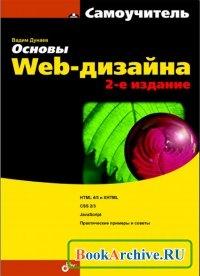 Книга PDF, учебники, дизайн, сайтостроение, интернет, обучение