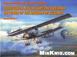 Книга Въздушната мощ на Царство България Част 1 / Air Power of the Kingdom of Bulgaria Part 1