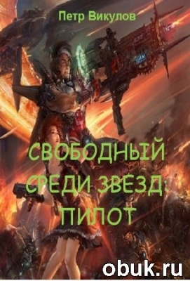 Петр Викулов. Свободный среди звёзд: пилот