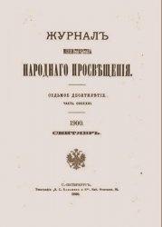 Книга Древности русского землевладения