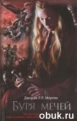 Книга Джордж Мартин - Буря мечей. Книга 1 (аудиокнига)