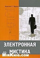 Книга Электронная мистика