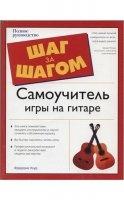 Аудиокнига Самоучитель игры на гитаре (PDF) pdf 228,35Мб