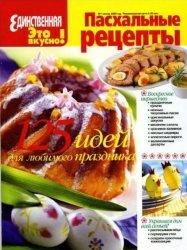 Журнал Это вкусно! Весна 2005