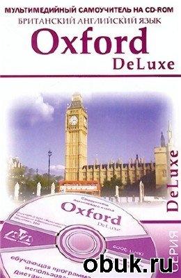 Книга Изучаем Английский язык (серия Oxford DeLuxe)