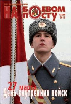 Журнал Журнал На боевом посту №3 2013