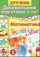 Книга Математика.Дошкольная подготовка 5 лет pdf 13,57Мб