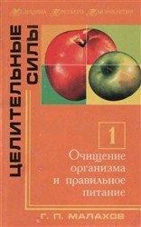 Книга Целительные силы. Очищение организма и правильное питание pdf 21,53Мб
