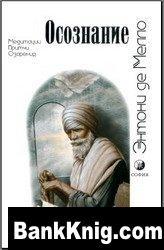 Книга Осознание. Медитации, притчи, озарения djvu 1,52Мб