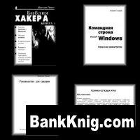 Начинающему Хакеру (Сборниик из четырех книг) pdf/doc/djvu