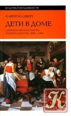 Книга Дети в доме. Материальная культура раннего детства. 1600-1900