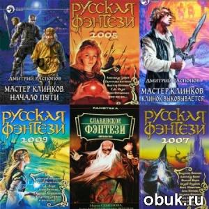 Книга Дмитрий Распопов - Сборник книг