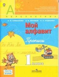 Книга Прописи. Мой алфавит. 1- класс. 2-я часть