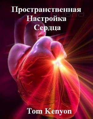 Аудиокнига Пространственная Настройка Сердца и шишковидной железы