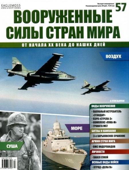Книга Журнал: Вооруженные силы стран мира №57 (2014)