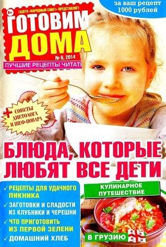 Книга Журнал: Готовим дома №6 (2014)